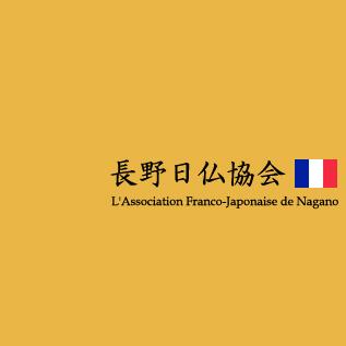 長野日仏協会