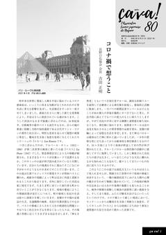 CAVA80-1.jpg